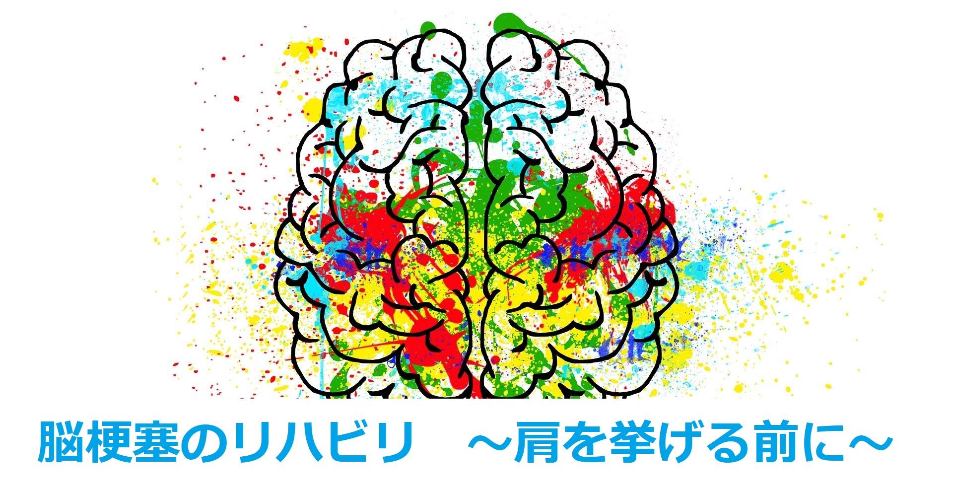 脳梗塞のリハビリ